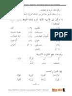 Lessons in Arabic Language-1_Part41.pdf