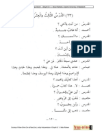 Lessons in Arabic Language-1_Part61.pdf