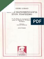 Λούκατς Γκ. - Από τη Φαινομενολογία στον Υπαρξισμό 1975