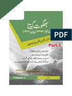 Bhagavad Gita (Urdu) (Dr. Sajid Siddiqui) Part-I