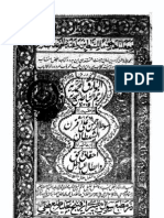Bawariq e Muhammadiah