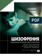 Доклад о лживых утверждениях психиатрии о серьёзном душевном расстройстве.pdf