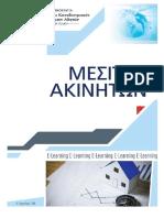 57_mesitis_akiniton