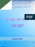 مكتبة نور - سبيلك المختصر لتعلم csharp من البداية إلى الإحتراف 2 .pdf