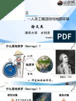0.1_绪论-人类工程活动与地质环境