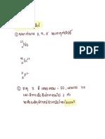 Note 21 Dec BE 2561.pdf