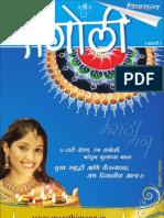 Marathi Mann Free Diwali Rangoli Book