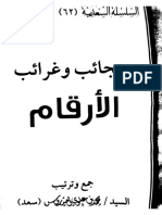 AjaibWaGharaibAl-arqam
