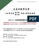 106學年度碩博士班考試入學招生簡章1051124.pdf