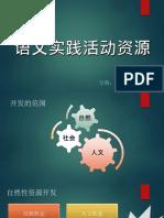 语文实践活动资源.pptx