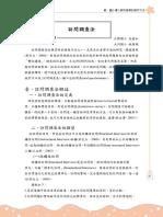 访问法.编码.pdf