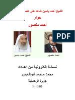 أحمد منصور - شاهد على العصر - الشيخ أحمد ياسين