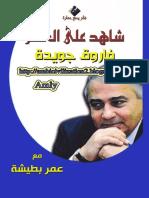 عمر بطيشة - شاهد على العصر - مع فاروق جويدة