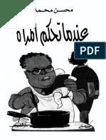 محسن محمد - عندما تحكم المرأة