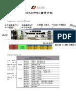 ATN950硬件介绍.doc