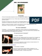 100_otjimany.pdf