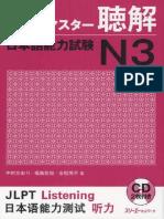 [nihone.net]_Shin_Kanzen_Master_N3-Choukai.pdf