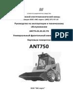 Rukovodstvo Po Ekspluatacii Ant 750(1)