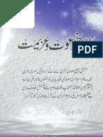 Tareekh Dawat o Azeemat - 4 - By Shaykh Syed Abul Hasan Ali Nadvi (r.a)