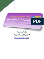 Written Expressions Rouabhia 3rd_year