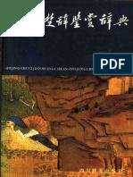诗经楚辞鉴赏辞典.pdf