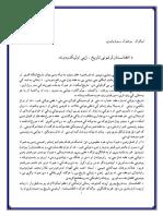 Afghanistan Larghoni Tarikh