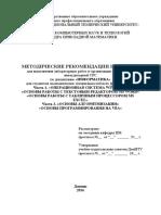 Metodichka Po Laboratornym Rabotam-EPR