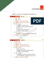 El nuevo libro de Chino práctico I.pdf