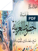 08 Teach Yourself Arabic Calligraphy Five Scripts.pdf