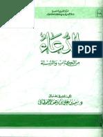 Ar Aldaa Mn Alktab Walsnah (1)