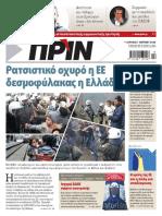 Εφημερίδα ΠΡΙΝ, 7.4.2019   Αρ. Φύλλου 1421