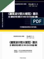 18J811-1 《建筑设计防火规范》图示.pdf