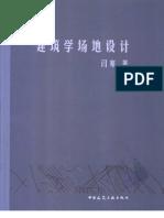 建筑学场地设计(闫寒).pdf