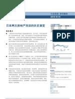 房地产行业:日本两次房地产泡沫的历史演变[1]