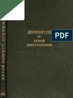 lermontov_geroj_nashego_vremeni_1962_text.pdf