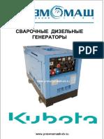 Katalog Svarka Kubota