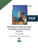 Конфигурирование маршрутизаторов Cisco (2-е изд).pdf