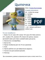 cypochka-1554558521