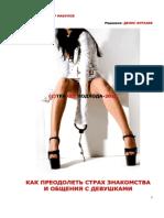 Makulov_-S-traHHH-podhoda-2012.261959.fb2