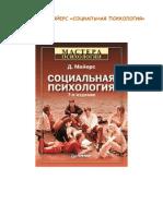 Дэвид Майерс. Социальная психология.pdf