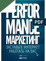 Merkulovich_T._Performance_Marketing_Zas.a4.pdf