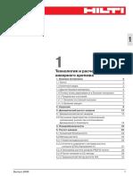 1 Технология и расчет анкерного крепежа (1-33).pdf