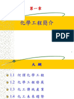 第1章化學工程簡介.pdf