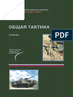 2017 Russian Motorized Rifle Platoon (maybe out of date).pdf