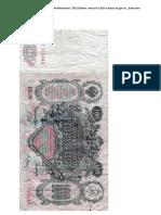 Anexa La Bancnote Rarisime