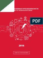 SS7-Vulnerability-2016-rus.pdf