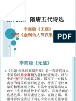 4 隋唐五代诗选《金铜仙人辞汉歌并序》、《无题》.ppt