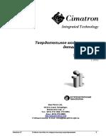 [] Tverdotelnoe Modelirovanie Detalei i Sborok. Uc(Z-lib.org)