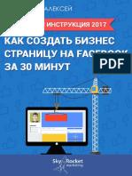 Как-создать-бизнес-страницу-на-Facebook-SkyRocketMarketing.ru.pdf
