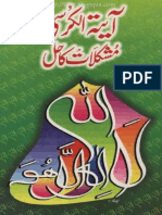 Ayatul Kursi say Mushkilat ka hall.pdf
